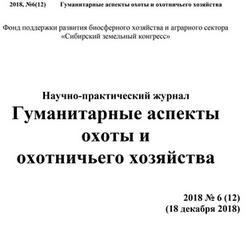 Вышел 12 номер НПЖ «Гуманитарные аспекты охоты и охотничьего хозяйства»