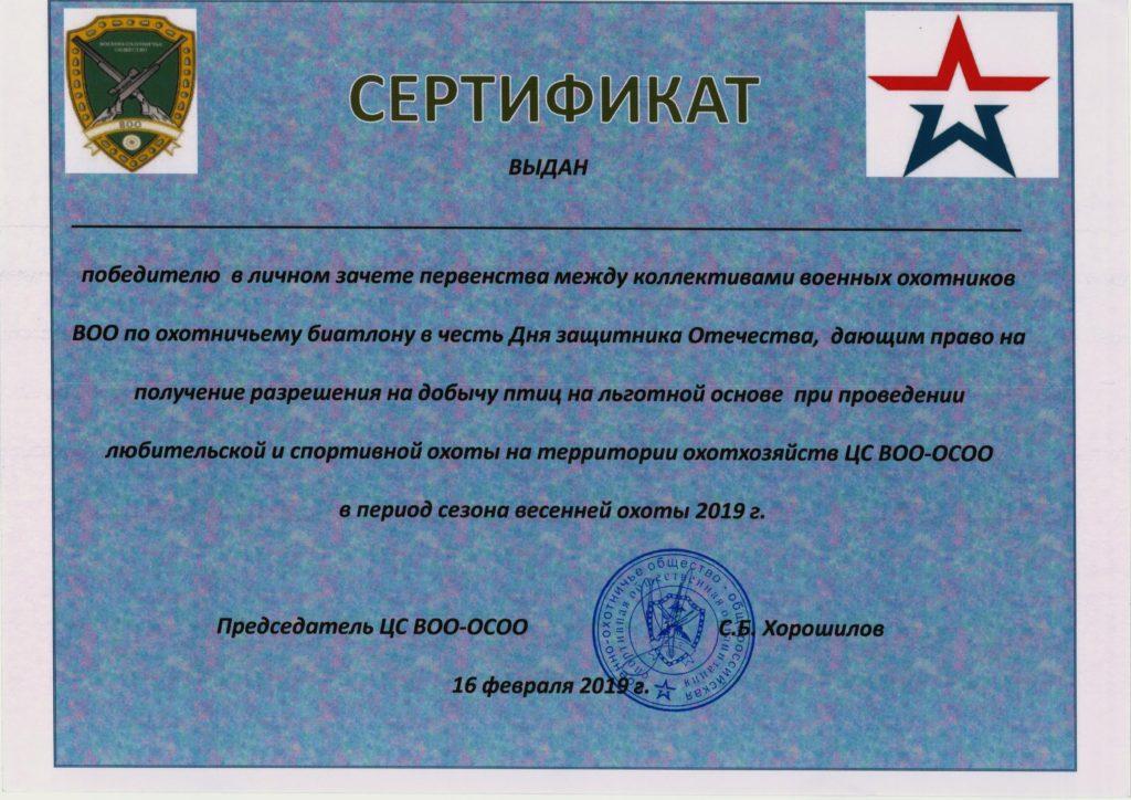 16 февраля лично-командное первенство по охотничьему биатлону в честь Дня защитника Отечества!