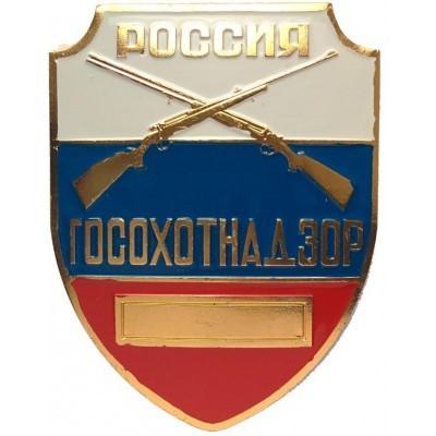 Охотинспекторов и егерей вооружат на 21 миллиард рублей