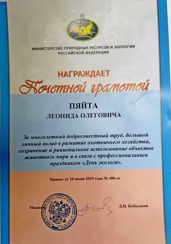 Поздравляем Леонида Пяйта!