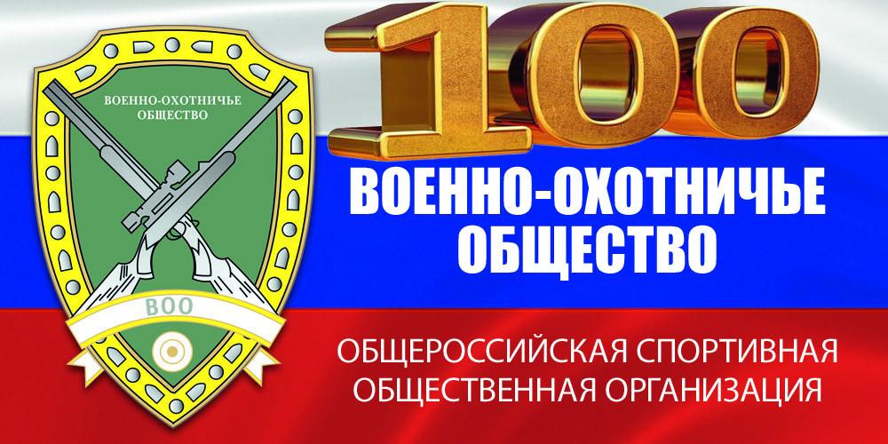 100 лет Военно-охотничьему обществу!