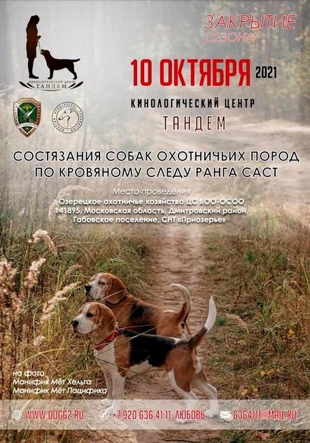 Закрытие сезона в Озерецком